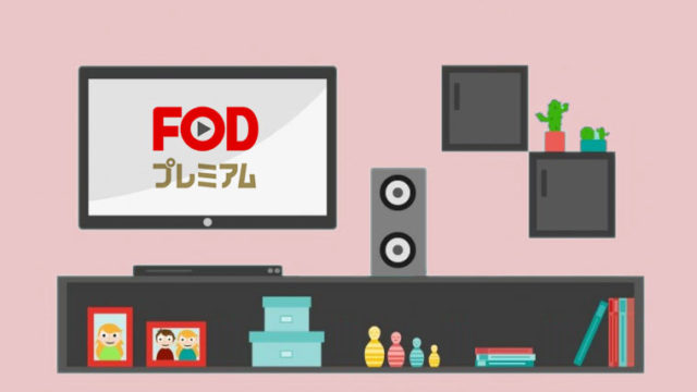 【3分でわかる】FODプレミアムの特徴と無料トライアルの始め方