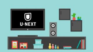 【3分でわかる】U-NEXTの特徴と無料トライアルの始め方
