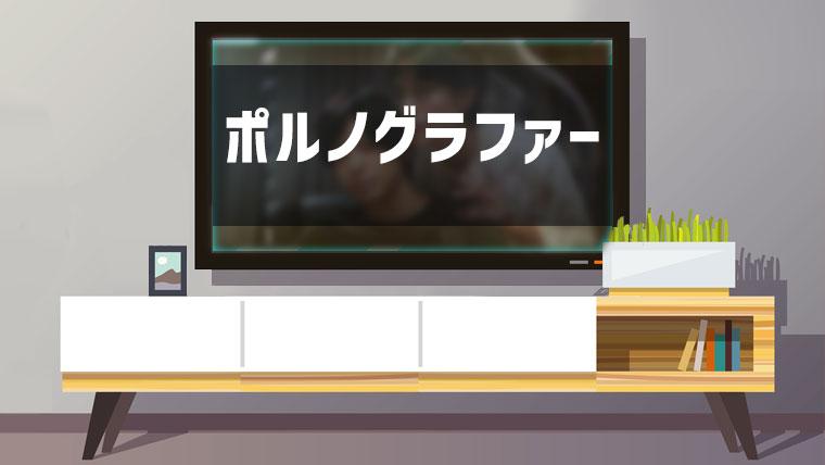 【ポルノグラファー】の動画を第1話から最終回まで無料で見る方法【竹財輝之助/猪塚健太】
