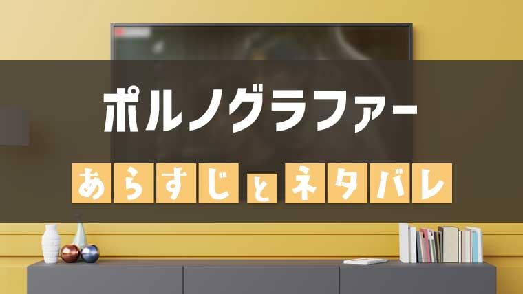 BLドラマ【ポルノグラファー】第4話のあらすじとネタバレ感想!突き放す木島と離れたくない久住くん