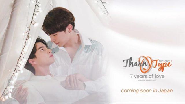 タイBL【TharnType2 -7Years of Love-】を日本語字幕で全話視聴できる動画配信サービスまとめ