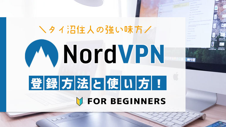 【誰でも出来る】NordVPNの登録方法と使い方【画像付きで分かりやすく解説】