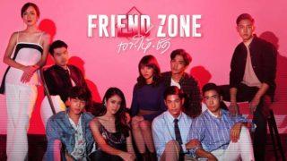 タイドラマ【Friend Zone】を日本語字幕で視聴できる動画配信サービスまとめ