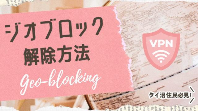 ジオブロックを解除して日本から見れない動画を見る方法【VPNで解決です】