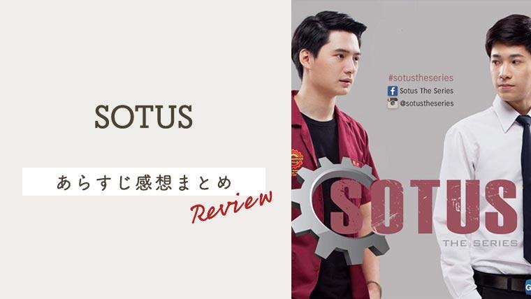 「SOTUS」のあらすじ感想&キャストまとめ!本気で「萌える」タイBLの金字塔【ネタバレ有】