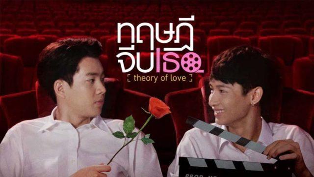Theory of Love視聴方法