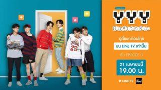 タイBL【YYY The Series】を日本語字幕で全話無料視聴できる動画配信サービスまとめ