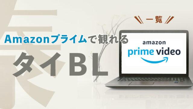 【随時更新】Amazonプライムで観れるタイBLドラマ一覧まとめ