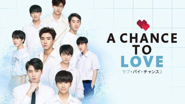タイBL【LBC2:A Chance To Love】を日本語字幕で全話視聴できる動画配信サービスまとめ