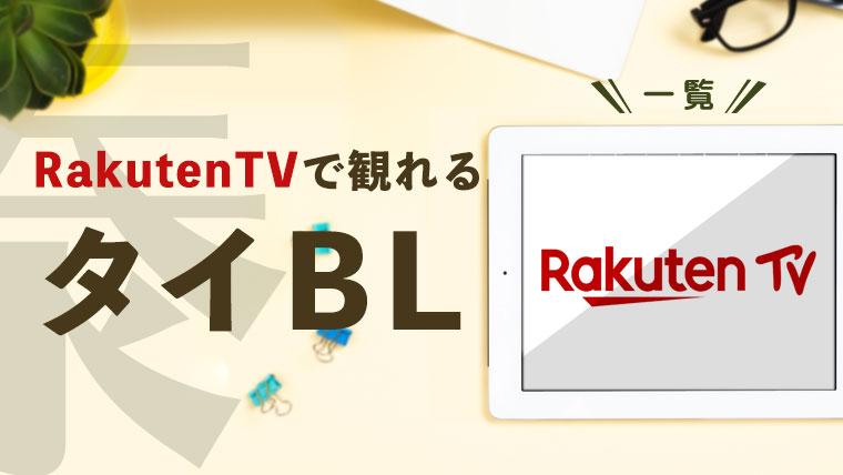 【随時更新】RakutenTVで見れるタイBLドラマ一覧まとめ