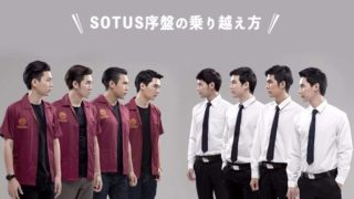 SOTUSのツライ序盤を乗り越えるオタク的視聴方法
