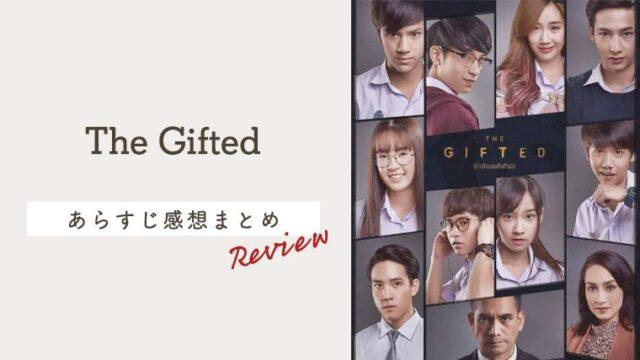 タイドラマ【The Gifted】あらすじ感想&能力一覧!隠しネタも【ネタバレ有】