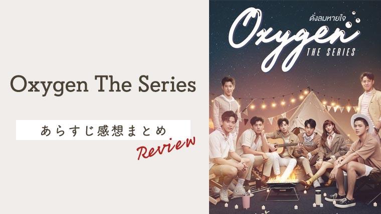 タイBL「Oxygen」感想&あらすじ紹介!「え?! 付き合ってないの?」って1億回は言うよね【ネタバレあり】