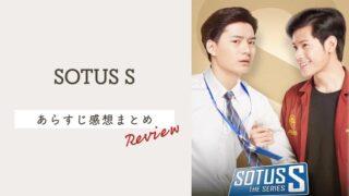 タイBL「SOTUS S」の感想&ネタバレあらすじ紹介!オタクの心がダメになってしまいます