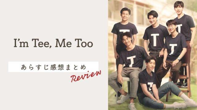 タイドラマ【I'm Tee, Me Too】感想&ネタバレあらすじ紹介!PerayaもBabiiもPolcaもニッコリ