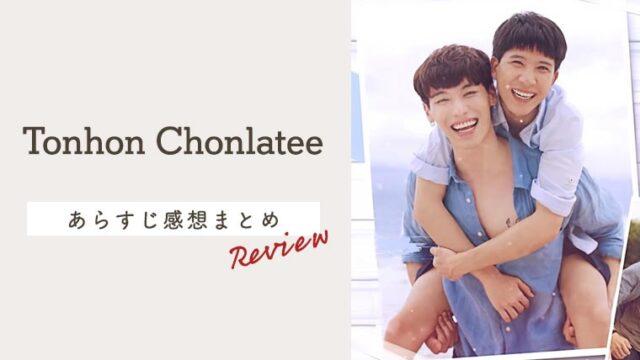 タイBL【Tonhon Chonlatee】の感想&ネタバレあらすじ紹介!同性愛を通じて描かれる「絆」の物語
