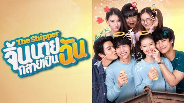 タイドラマ【The Shipper】を日本語字幕で視聴できる動画配信サービスまとめ