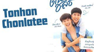 タイBL【Thonhon Chonlathee】を日本語字幕付き動画は公式Youtubeで見れますよ!