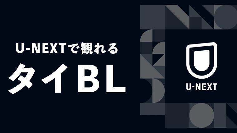 【随時更新】U-NEXTで見れるタイBLドラマ一覧まとめ