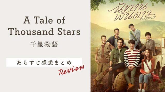 タイBL「A TALE OF THOUSAND STARS(千星物語)」感想&あらすじ紹介【ネタバレあり】