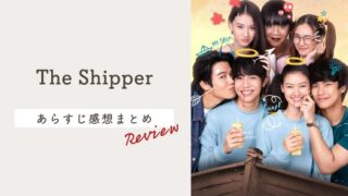 タイドラマ「The Shipper」感想&あらすじネタバレまとめ!笑えて泣けて実は深いのよ