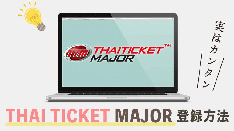 THAI TICKET MAJORの新規登録の仕方