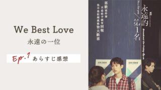 We Best Love:永遠の1位の感想&あらすじ【ネタバレ有】