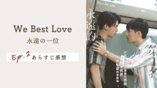 【We Best Love:永遠の1位】EP.2の感想&ネタバレあらすじ!可愛いと萌えが爆発してる