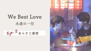 【We Best Love:永遠の1位】EP.3の感想&ネタバレあらすじ!肝試しで急接近