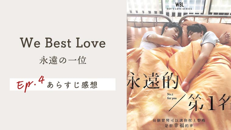 【We Best Love:永遠の1位】EP.4の感想&ネタバレあらすじ!「我喜歡你」の破壊力よ
