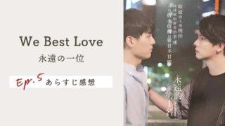 【We Best Love:永遠の1位】EP.5の感想&ネタバレあらすじ!大大大大大好きーーー!!!