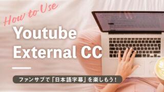 【日本語字幕が見れる】Youtube External Community CC の使い方