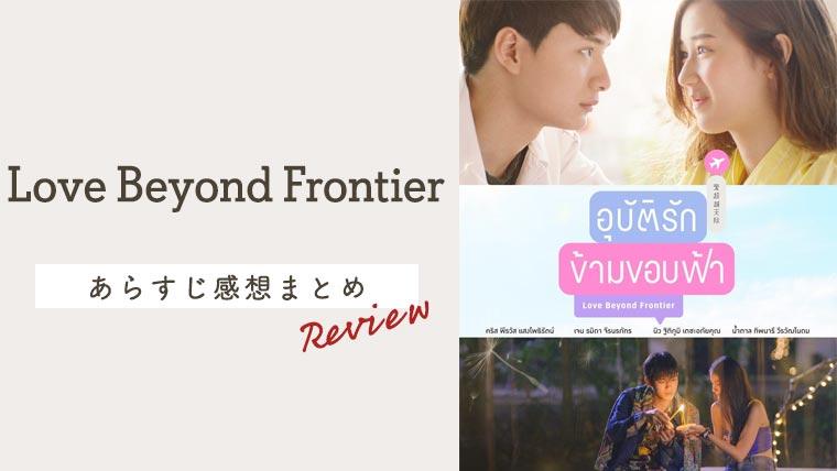 タイドラマ「Love Beyond Frontier」感想&あらすじ紹介!【ネタバレあり】