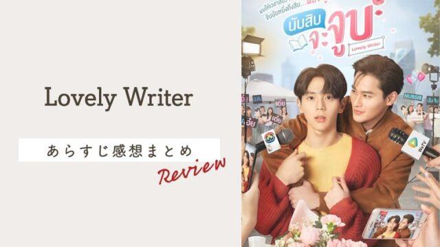 タイBL「Lovely Writer」感想&ネタバレあらすじ紹介!えちな正統派ラブコメキタコレ