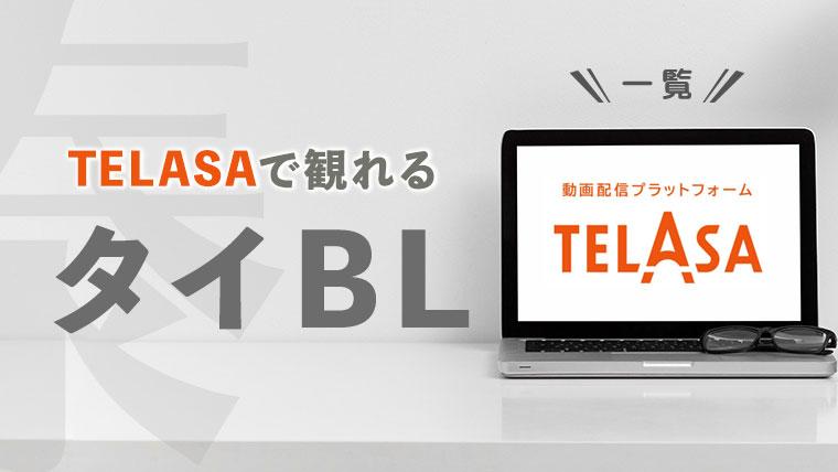 【随時更新】TELASAで見れるタイBLドラマ一覧まとめ