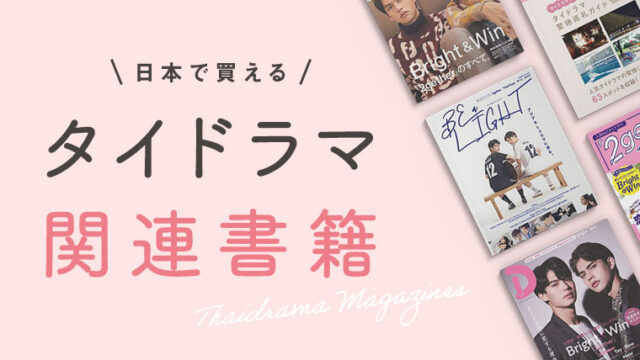 【日本で買える】タイドラマ関連の書籍まとめ