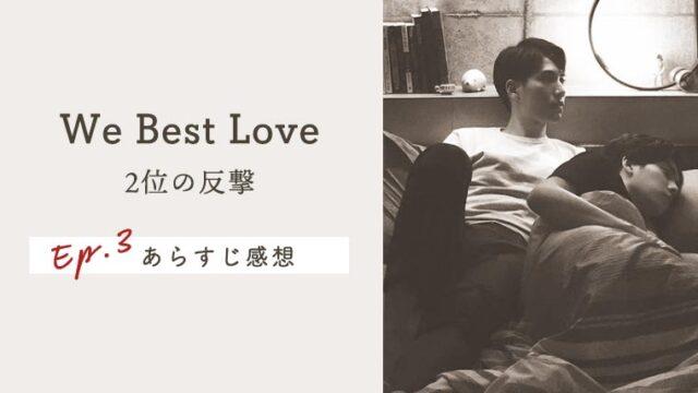 【We Best Love:2位の反撃(逆襲)】EP.3の感想&ネタバレあらすじ!男前抱っこ2連発