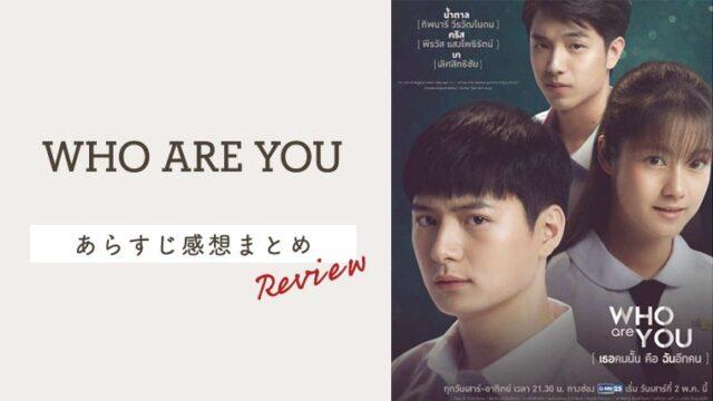 タイドラマ「WHO ARE YOU」の感想&ネタバレあらすじ紹介!