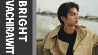 【タイ俳優】Bright Vachirawit(ブライト ワチラウィット)プロフィール