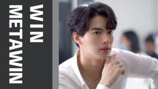 【タイ俳優】Win Metawin(ウィン メータウィン)プロフィール