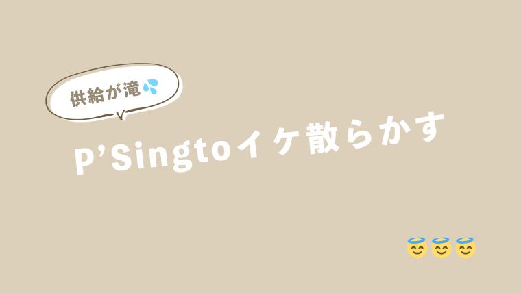 タイ沼Diary【2021/4/19】P'Singtoのイケ散らかしぶりにオタク逝く