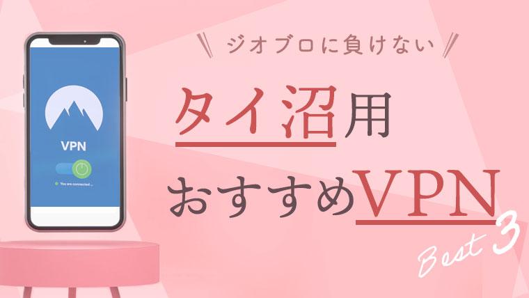 タイドラマ視聴におすすめなVPNサービスBEST3【沼活の必須ツール】