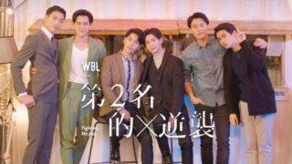 台湾BL「We Best Love:2位の反撃(逆襲)」の魅力や感想&あらすじネタバレまとめ!