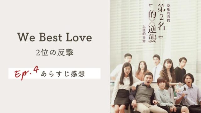 【We Best Love:2位の反撃(逆襲)】EP.4の感想&ネタバレあらすじ!画面から溢れる愛に酔いしれる