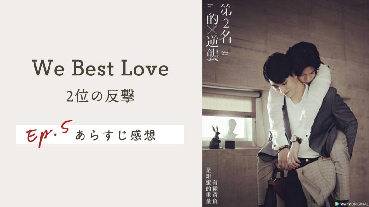 【We Best Love:2位の反撃(逆襲)】EP.5の感想&ネタバレあらすじ!お義父さん♡