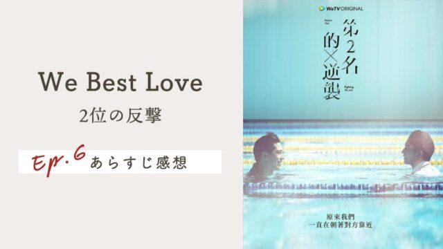 【We Best Love:2位の反撃(逆襲)】最終回EP.6の感想&ネタバレあらすじ!