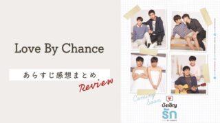 タイBL「Love By Chance」感想&あらすじネタバレ紹介!エビの殻よりお前を脱がせたい
