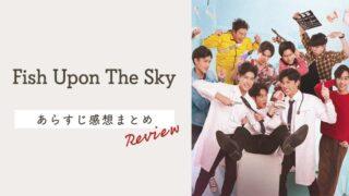 タイBL「Fish Upon The Sky」感想&ネタバレあらすじ紹介!