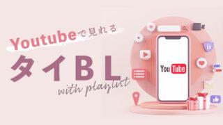 【2021年最新版】Youtubeで見れるタイBLドラマまとめ