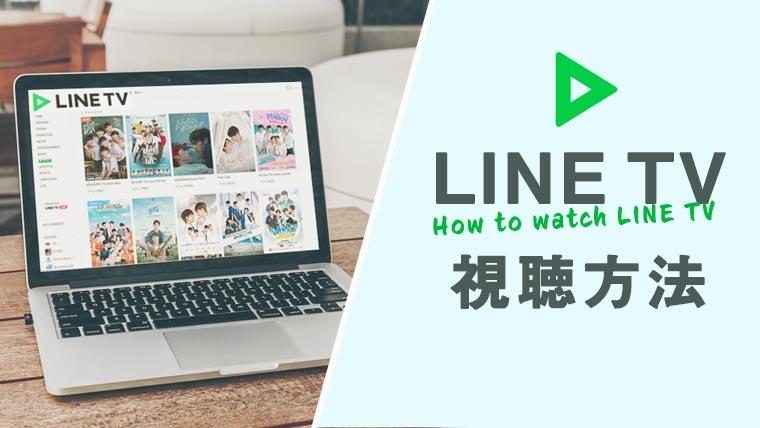 LINE TVでタイドラマを視聴する方法